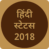 Hindi Status 2018 - Hindi Suvichar, Hindi Shayari