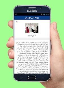 رواية أسى الهجران كاملة - náhled