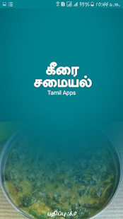 Keerai Kootu Varieties Recipe in Tamil- screenshot thumbnail