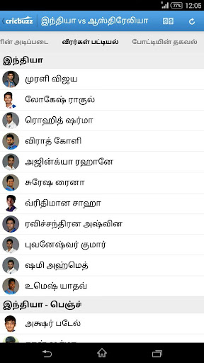 Cricbuzz - In Indian Languages 3.1 screenshots 8