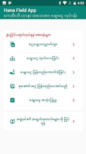 Hana Field App for PC-Windows 7,8,10 and Mac apk screenshot 3
