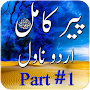Peer e Kamil Part 1 APK icon