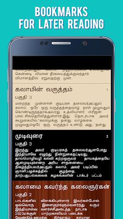 Dr APJ Abdul Kalam Memories 14.0 screenshot 1662421