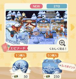 ドレミのスノークリスマス