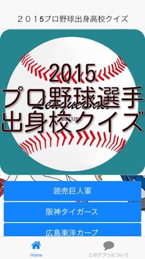 2015プロ野球選手出身校クイズ