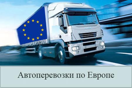 Грузоперевозки по Европе