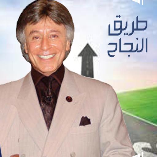 ابراهيم الفقي الطريق النجاح