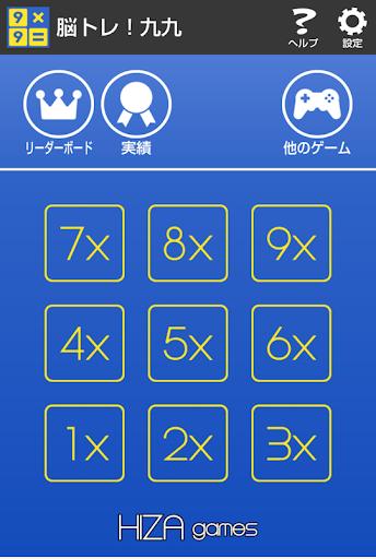 脳トレ!九九 【計算・無料アプリ】