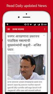 Marathi News by Loksatta- screenshot thumbnail