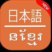 Japanese To Khmer Translator
