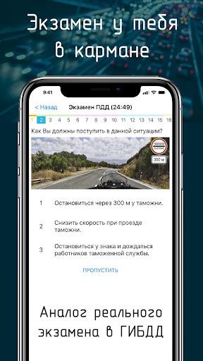 Билеты ПДД 2020+Экзамен ПДД 10.1 screenshots 2