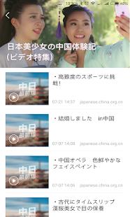 中日最前線 - náhled