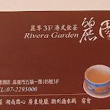 【麗尊酒店】麗園港式飲茶