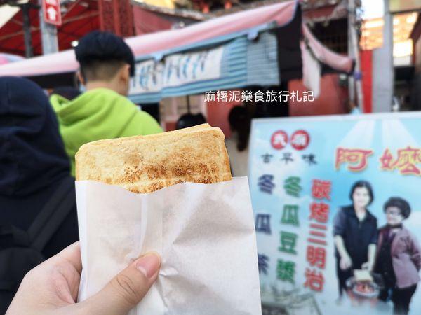 台南知名景點,赤崁樓旁的美食小吃 ㄚ嬤碳烤三明治