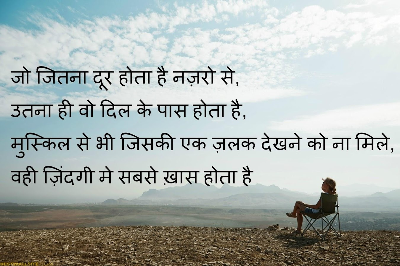 Heart Touching Shayari screenshot