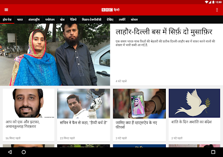 BBC Hindi- screenshot thumbnail
