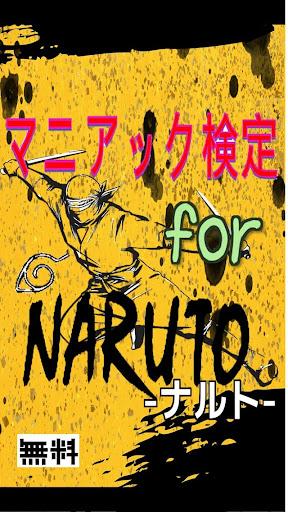 【無料】マニアック検定 for ナルト