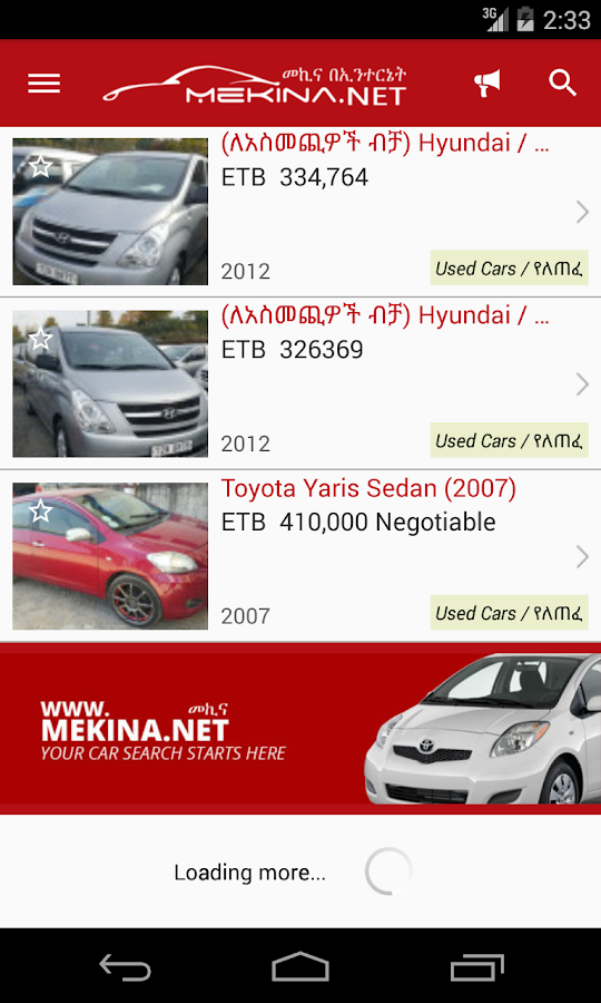 Mekina.net - Cars in Ethiopia- screenshot
