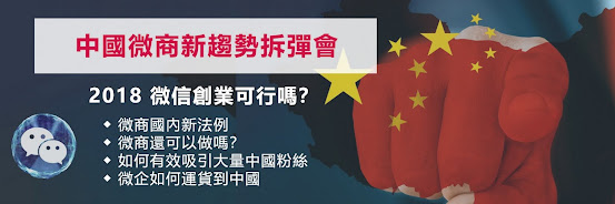 【拆彈會】 - 中國微商新趨勢 1025