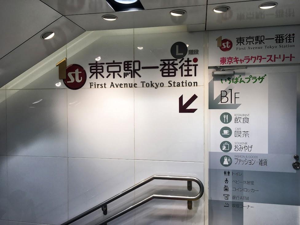 Japoński dworzec