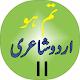 Tum hi ho Urdu app APK