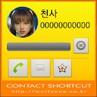 ShortCall - Contact shortcut icon