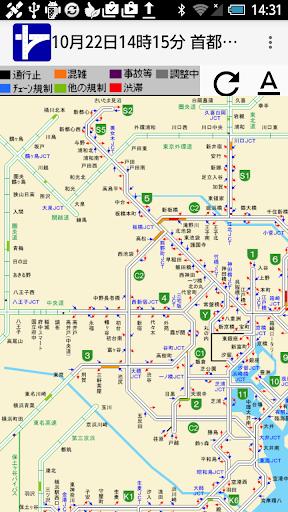 日本道路信息阅览器