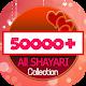 All Hindi Shayari Collection Download on Windows
