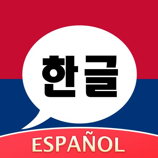 Aprende Coreano Amino