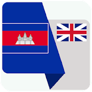 English to Khmer