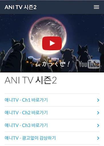 애니TV - 최신 애니메이션