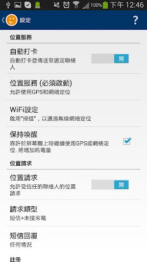 Exact GPS 自動打卡 互通位置 電話追蹤|玩通訊App免費|玩APPs