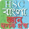 এইচএসসি বাংলা জ্ঞানমূলক প্রশ্ন-HSCBangla1st Paper icon