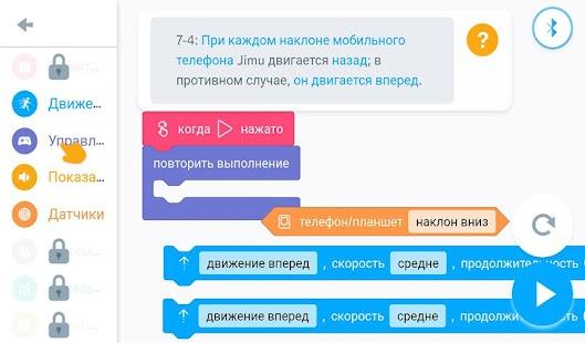 Jimu Screenshot