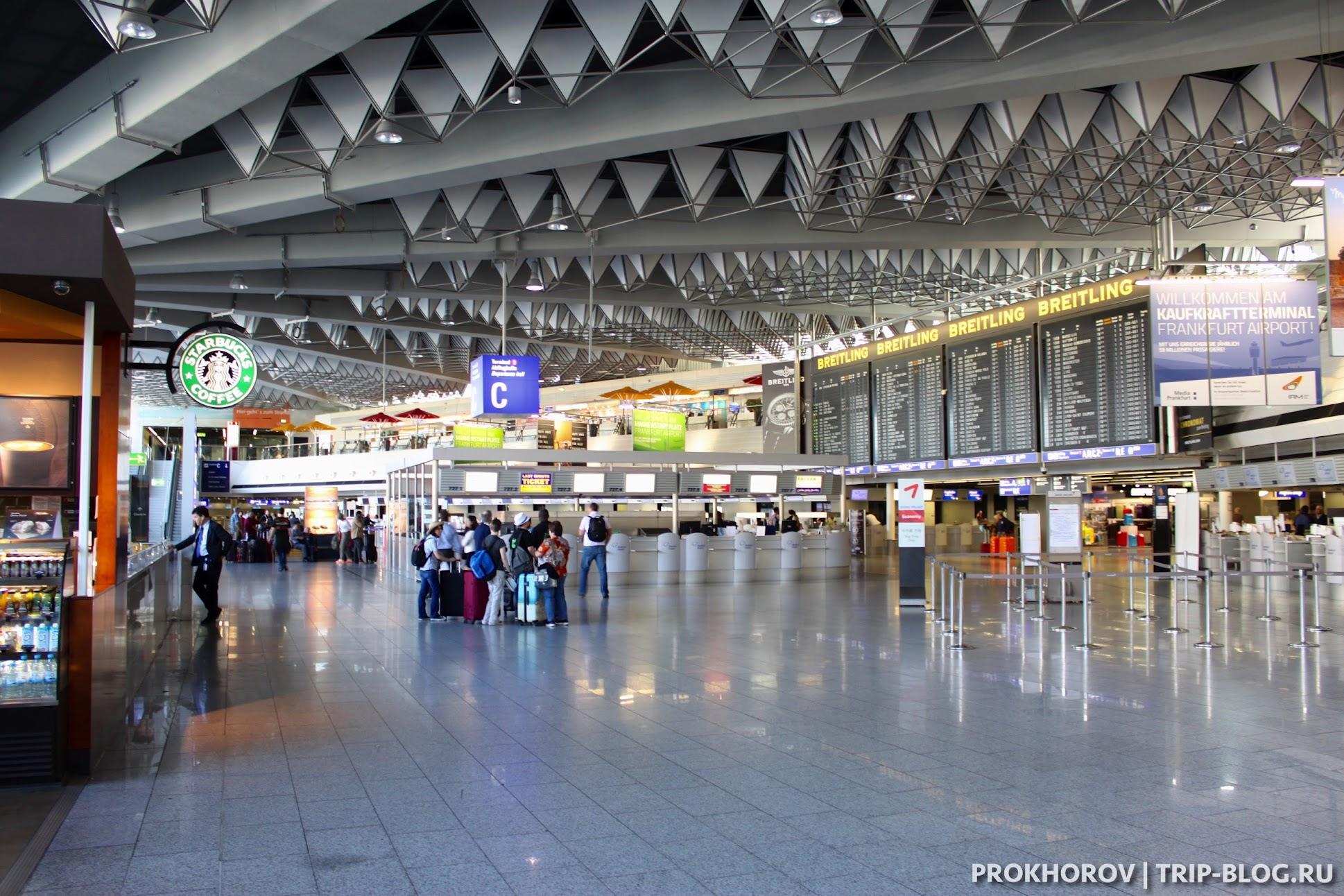 Зона вылета терминала 1