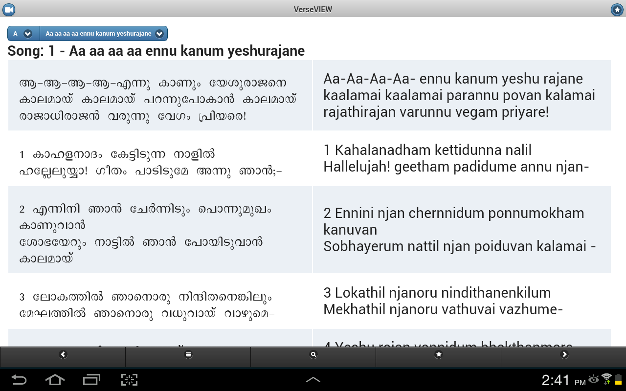 Malayalam Christian Song Book- screenshot