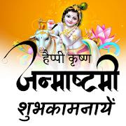 Happy Krishna Janmashtami Wishes - शुभकामनायें