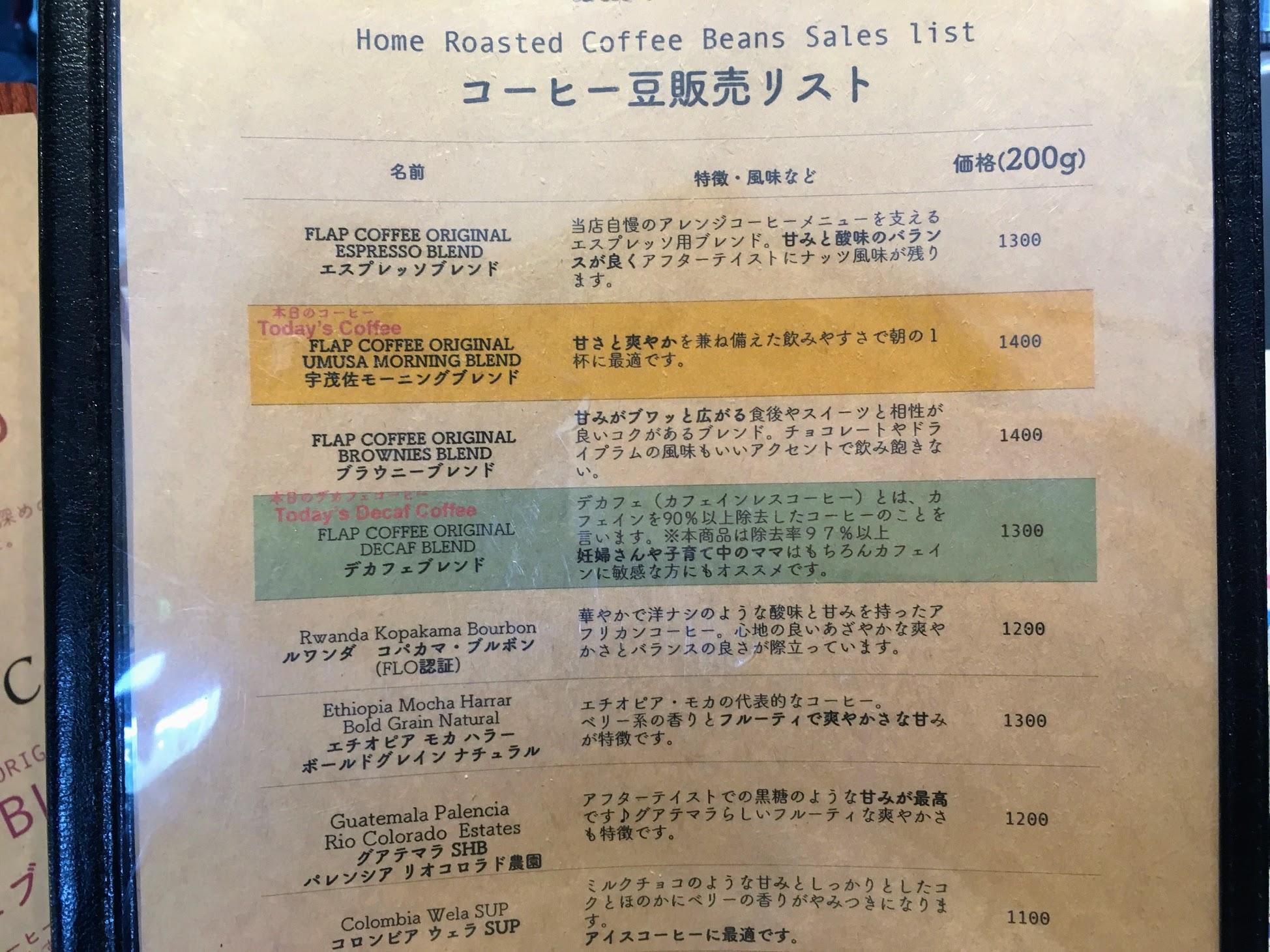 コーヒー フラップ