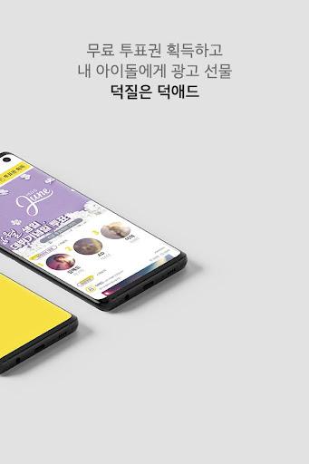 덕애드-아이돌 팬 투표로 광고 선물, 덕질은 덕애드 screenshot 2