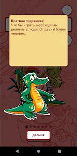 Крокодил – Игра по категориям! 2