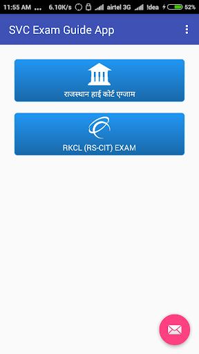 SVC Exam Guide App screenshot 1