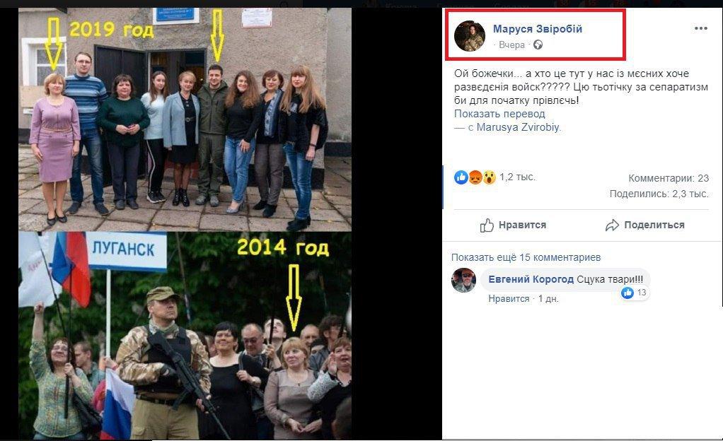 Телеграм-канал «Легитимный» переконував, що жінка на фото 2019-го року помолодшала на 10-15 років. Правда, про яку саме жінку йдеться, автори повідомлення не уточнили