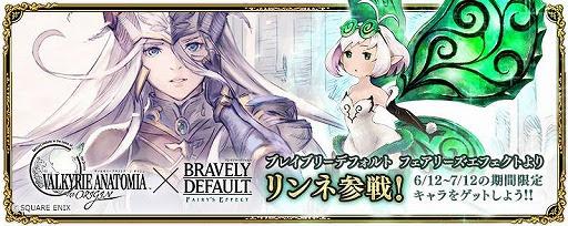 [Valkyrie Anatomia -The Origin-] โคลาโบร่วมกับ Bravely Default Fairy Effect!