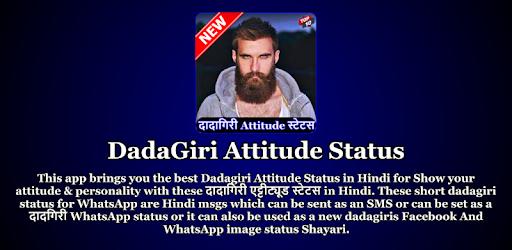 Dadagiri Status - दादागिरी Attitude स्टेटस Shayari
