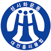 대전홀리클럽,대전 복음화! 대전 성시화!