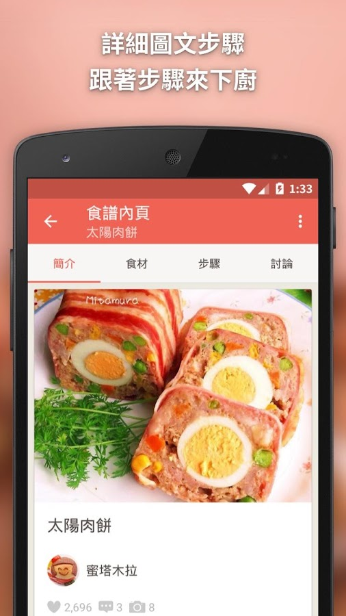 iCook 愛料理- screenshot