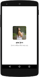 Download Bangla Choti - রাম ঠাপ APK App for Android
