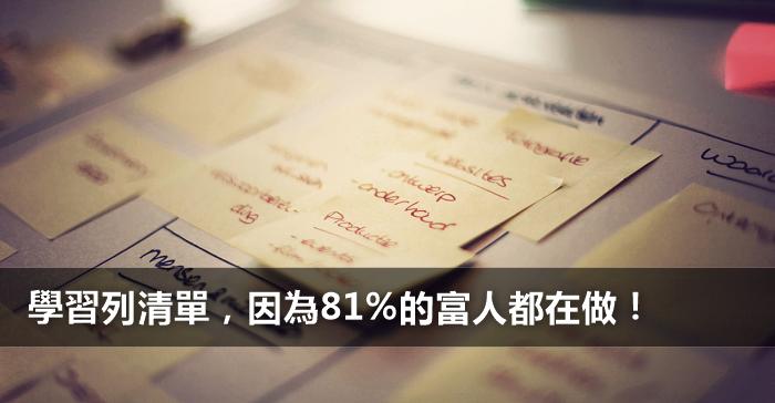 學習列清單,因為81%的富人都在做