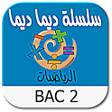 دروس الباكالوريا - الرياضيات- icon