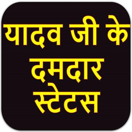 Yadav Status Hindi - Apps on Google Play